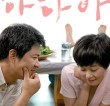 London Korean Film Night: AHAHA (2010)