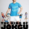 London Korean Film Night: The King of Jokgu (2013)
