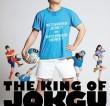 London Korean Film Night: The King of Jokgu (2013)
