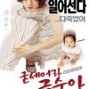 London Korean Film Night: Saving My Hubby (2002)