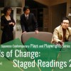 Winds of Change: Staged Readings 2016 (Part 2: Got to Make Them Sing!)