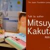 Talk by author Mitsuyo Kakuta