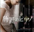 Films at the Embassy of Japan: The Piano in the Shed  物置のピアノ