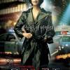 London Korean Film Night: Princess Aurora (2005)