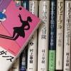 Women in the World of Haruki Murakami – Gitte Marianne Hansen