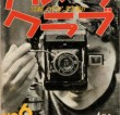 Images with and without Texts: The Photographic Magazine in 1930s Japan – with Jelena Stojković