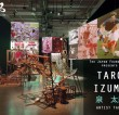 Artist Talk: Taro Izumi