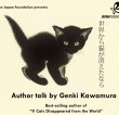 Author's Talk: Genki Kawamura