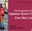 The Expression of Youth: Japanese Street Fashion in Post-War Culture