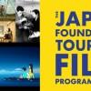 Japan Foundation Touring Film Programme 2019
