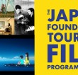 Japan Foundation Touring Film Programme 2019