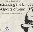 Sake Symposium: Understanding the Unique Aspects of Sake