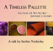A Timeless Pallette: The Story of wa no iro – Japanese Colours