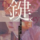 THE鍵KEY PROJECT