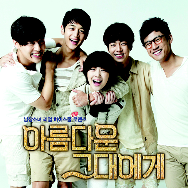 To the Beautiful You Episode 10 Review | The East