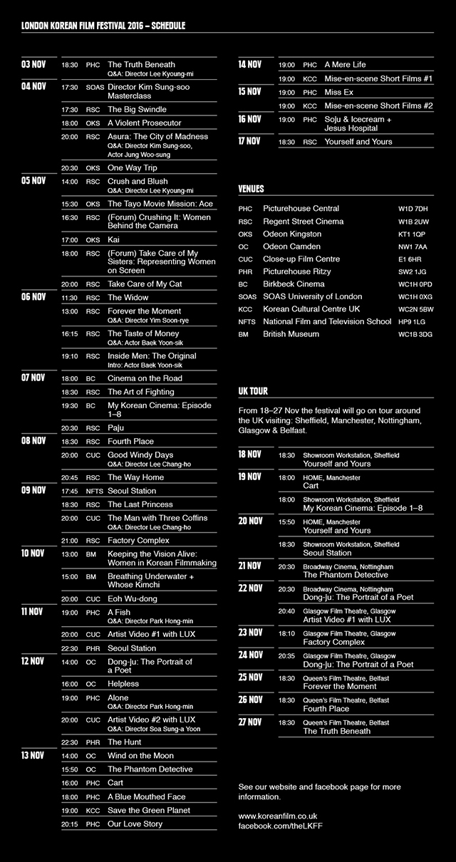 kccuk-lkff16-touring-schedule-02-eng