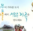 Traveling to Seoul but Feeling at Home: Seoul and Seoul Tourism Organization provide host family services for visitors
