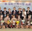 Asiana Starts Flights from Gimpo to Beijing