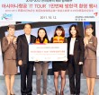 Asiana's Host 10,000 visitor for IT Tour