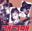 London Korean Film Night: Gagman
