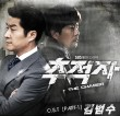 Chaser Episode 1 Review