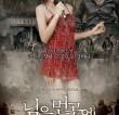 Sunny (2008)…reviewed by Wai Lu Yin