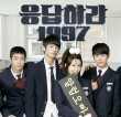 """Reply 1997 Episode 1 """"Eighteen"""", Review"""