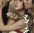 The Concubine (2012)
