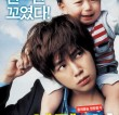 Baby and Me (2008)