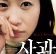 Sa-Kwa (2005)