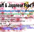 Craft and Japanese Food  Fair