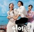 London Korean Film Night: My Mother, The Mermaid (2004)