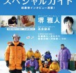 Films at the Embassy of Japan:The Chef of South Polar