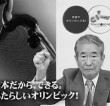 Third Thursday Lecture:Clashing with Clint Eastwood: Ishihara Shintaro's kamikaze film ore