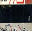Third Thursday Lecture: Garo and the Birth of Alternative Manga