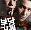 London Korean Film Night: The Unjust (2010)