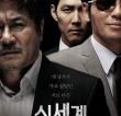London Korean Film Night: New World (2013) with director's QnA