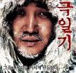 London Korean Film Night: ANTARCTIC JOURNAL (2005)