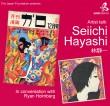 Artist talk: Seiichi Hayashi in conversation with Ryan Holmberg