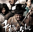 London Korean Film Night: Blades of Blood (2010)