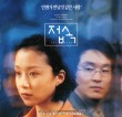 London Korean Film Night: THE CONTACT (1997)