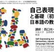 Japan Foundation/JGap Japanese Language Teachers' Seminar: Self-Expressing Activities and Elementary Japanese Language Education
