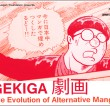 Talk – Gekiga: The Evolution of Alternative Manga
