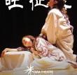 'Ainu Othello' and Ainu cultural exhibition