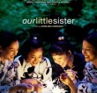 Films at the Embassy of Japan: Our Little Sister  海街diary